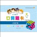 山東齊魯書社出版有限公司_口算題卡  人教版  二年級下冊