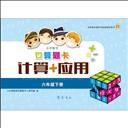 山東齊魯書社出版有限公司_口算題卡  人教版  六年級下冊